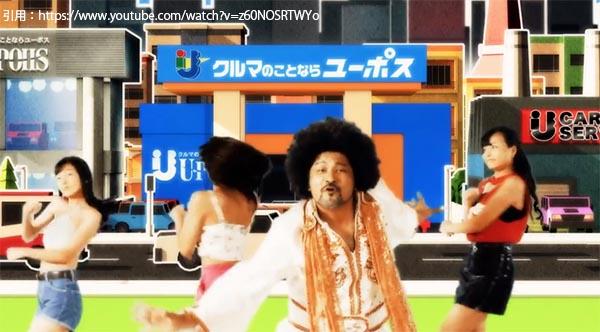 ユーポス 評判 CM キティ ケティ 10