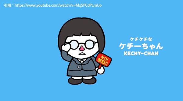 ユーポス 評判 CM キティ ケティ 5
