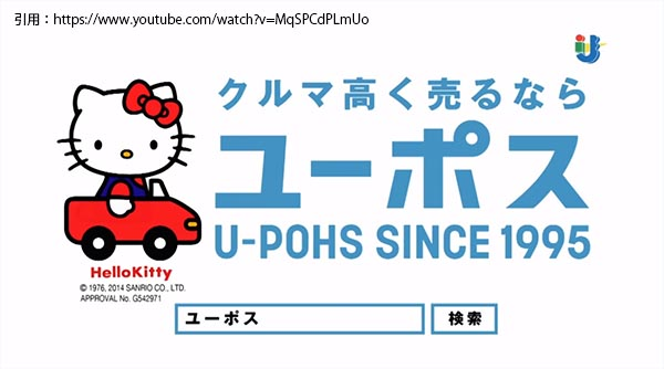 ユーポス 評判 CM キティ ケティ 3